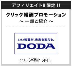 DODA.jpg
