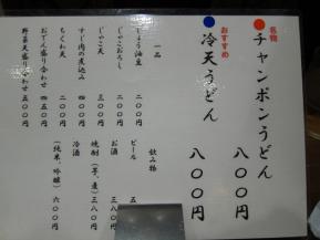 棒 メニュー 4.