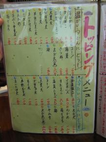 伊 メニュー 3.
