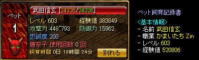かまいたちZin2010051821024801a