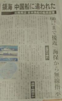 尖閣 朝日130221海監による漁船追跡