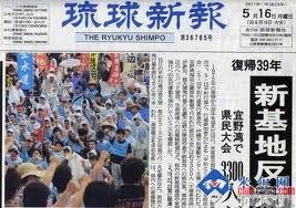 琉球新報 ryu