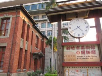 台湾写真新竹市役所(街役場) 新竹市美術館・開拓館