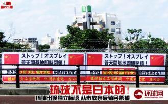 沖縄独立 20130516081222174