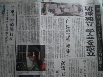 沖縄独立 941805_506942692688356_724234621_n