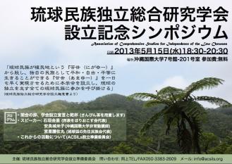 琉球独立 941150_458065907604653_1945415156_n