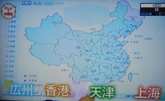 テレビで中国語 1004588_518034821579143_2076836592_n
