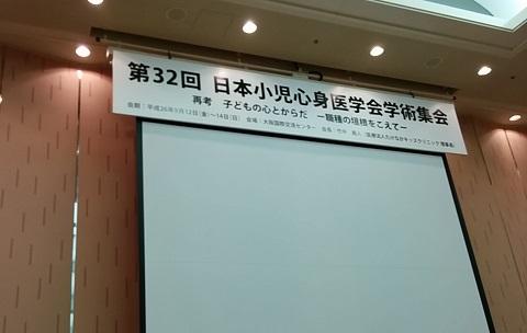 140913 小児心身医学会