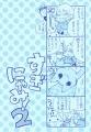 dojin02-1.jpg