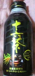 黒十六茶.jpg