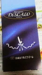 20130627ディスカーロ.jpg