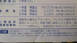 20130630懸賞金付き定期預金.jpg