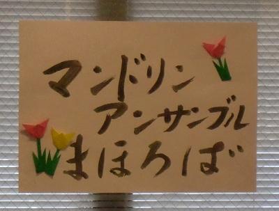 2012.3.4ぽれぽれ四条大路 021 - コピー