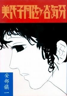 ABE-miyoko-asagaya-kibun1.jpg