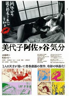 ABE-miyoko-asagaya-kibun2.jpg