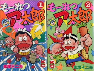 AKATSUKA-mohretsu-atarou1-2.jpg