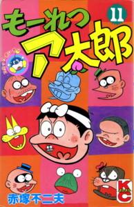 AKATSUKA-mohretsu-atarou11.jpg