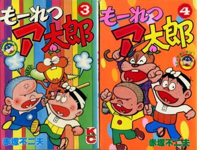 AKATSUKA-mohretsu-atarou3-4.jpg