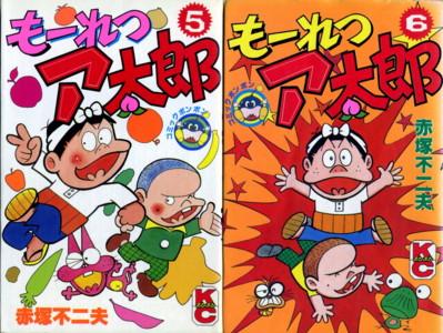 AKATSUKA-mohretsu-atarou5-6.jpg