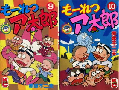 AKATSUKA-mohretsu-atarou9-10.jpg