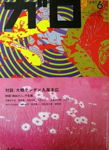 GARO1991-6.jpg