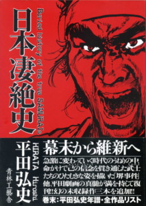 HIRATA-buried-history-of-the-true-samurais.jpg