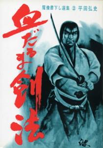 HIRATA-chidaruma-kenpo2.jpg