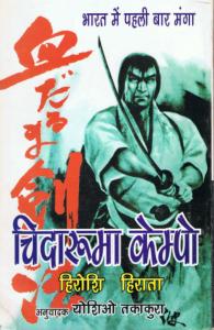 HIRATA-chidaruma-kenpo3.png