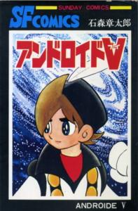 ISHIMORI-android-v.jpg