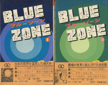 ISHIMORI-bluezone-golden.jpg