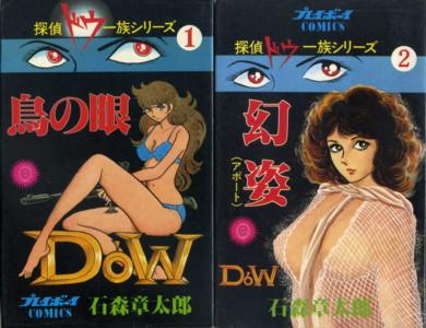 ISHIMORI-detective-dou.jpg