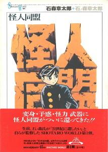 ISHIMORI-phantom-union-mediafactory.jpg