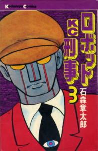 ISHIMORI-robocop3.jpg