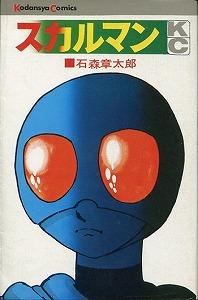 ISHIMORI-skull-man.jpg