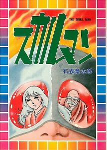 ISHIMORI-skull-man2-.jpg