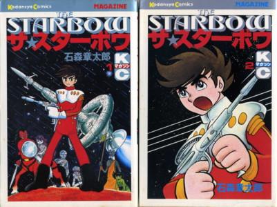 ISHIMORI-starbow1-2.jpg
