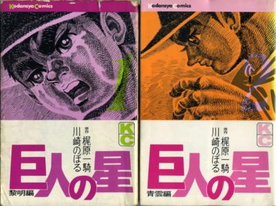 KAJIWARA-KAWASAKI-kyojinnohoshi1-2.jpg