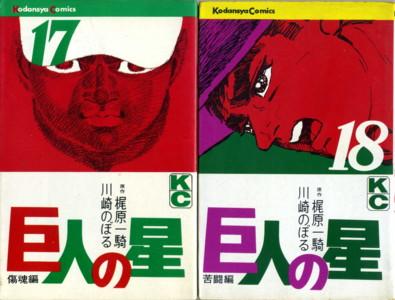 KAJIWARA-KAWASAKI-kyojinnohoshi17-18.jpg