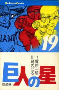 KAJIWARA-KAWASAKI-kyojinnohoshi19.jpg