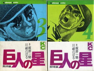 KAJIWARA-KAWASAKI-kyojinnohoshi3-4.jpg