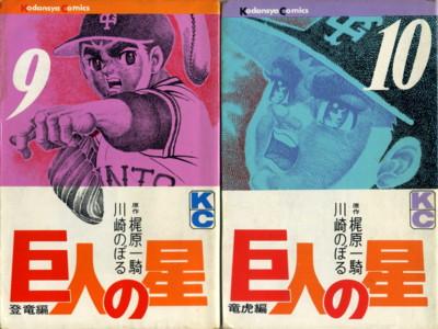 KAJIWARA-KAWASAKI-kyojinnohoshi9-10.jpg
