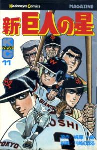 KAJIWARA-KAWASAKI-new-kyojinnohoshi11.jpg