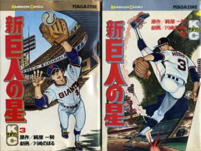 KAJIWARA-KAWASAKI-new-kyojinnohoshi3-4.jpg