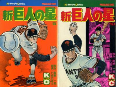 KAJIWARA-KAWASAKI-new-kyojinnohoshi9-10.jpg