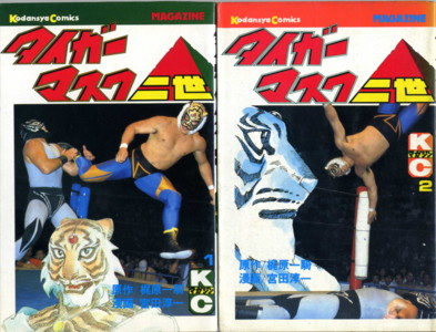 KAJIWARA-MIYATA-tiger-mask-nisei1-2.jpg