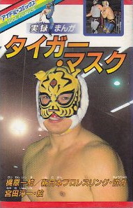 KAJIWARA-MIYATA-tiger-mask.jpg