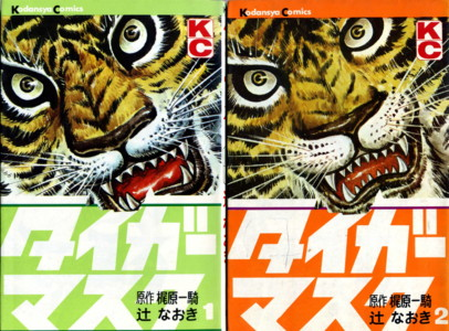 KAJIWARA-TSUJI-tiger-mask1-2.jpg