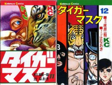 KAJIWARA-TSUJI-tiger-mask11-12.jpg