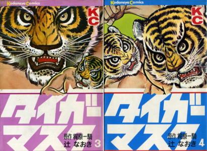 KAJIWARA-TSUJI-tiger-mask3-4.jpg