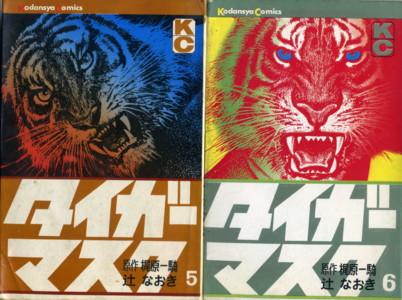 KAJIWARA-TSUJI-tiger-mask5-6.jpg